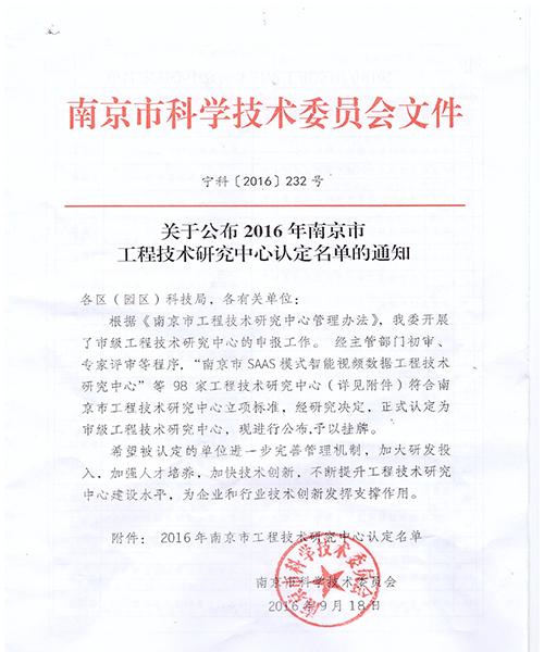 南京市工程技术研究中心