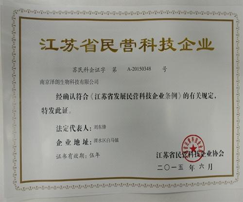 江苏省民营科技企业泽朗生物复审证书