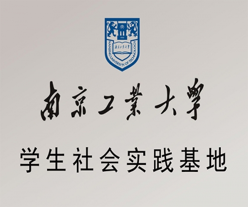 南京工业大学学生社会实践基地