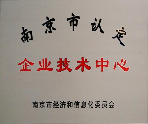 南京市认定企业技术中心