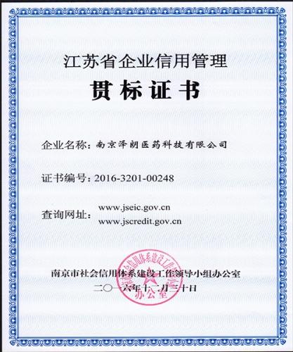 泽朗医药企业贯标证书