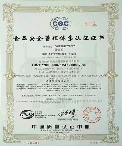 食品安全管理体系认证证书(副本)