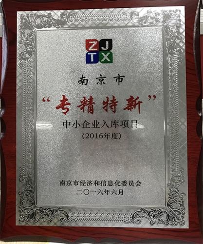 """南京市""""专精特新""""中小企业入库项目(2016年度)"""