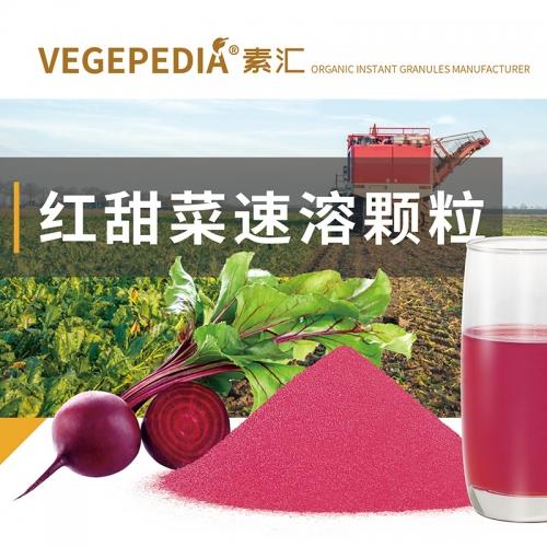 红甜菜速溶颗粒代加工